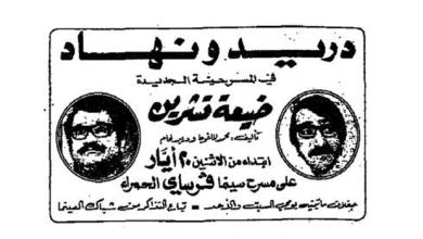 صورة إعلان لمسرحية ضيعة تشرين عام 1974