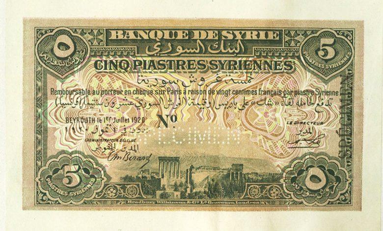 صورة النقود والعملات الورقية السورية 1920 – خمسة قروش