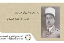 صورة من مذكرات أمين أبو عساف: الدخول إلى الكلية العسكرية