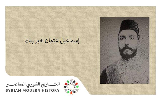 إسماعيل عثمان خير بيك