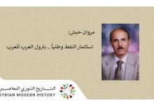 صورة مروان حبش: استثمار النفط وطنياً .. بترول العرب للعرب