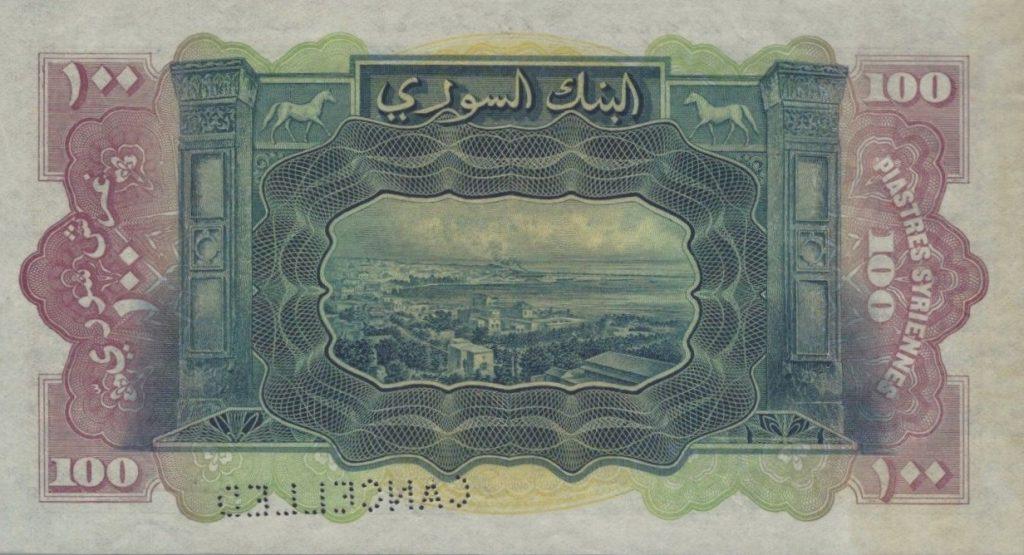 النقود والعملات الورقية السورية 1920 – ليرة سورية واحدة