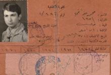 صورة بطاقة محمد خواتمي الكشفية عام 1972