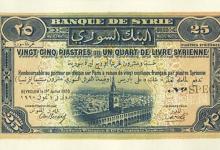 صورة النقود والعملات الورقية السورية 1920 – خمسة وعشرون قرشاً