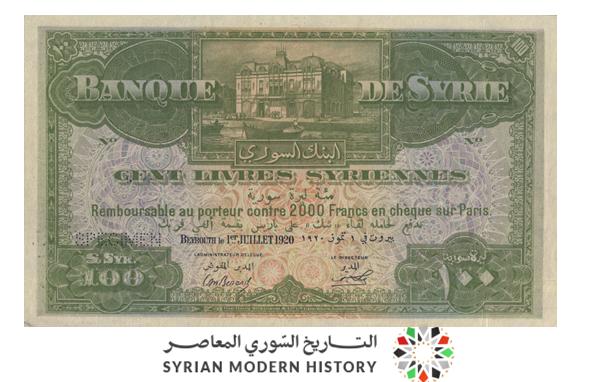 صورة النقود والعملات الورقية السورية 1920 – مئة ليرة