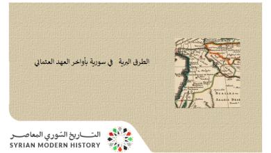 صورة الطرق البرية في ولاية الشام أواخر العهد العثماني