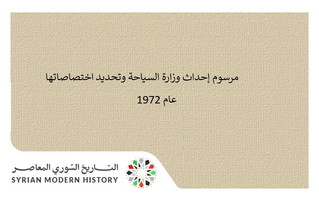صورة مرسوم إحداث وزارة السياحة وتحديد اختصاصاتها عام 1972