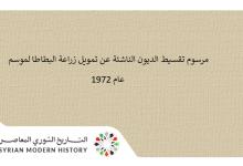 صورة مرسوم تقسيط الديون الناشئة عن تمويل زراعة البطاطا لموسم 1970