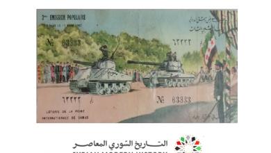 صورة يانصيب معرض دمشق الدولي – الإصدار الشعبي الثالث عام 1957م