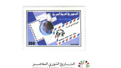 صورة طوابع سورية 1991 – يوم البريد العالمي