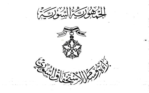صورة براءة وسام الاستحقاق السوري من الدرجة الممتاز الذي منح للواء توفيق نظام الدين
