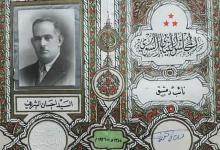 صورة بطاقة إحسان الشريف النيابية عام 1936