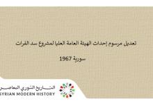 صورة تعديل مرسوم إحداث الهيئة العامة العليا لمشروع سد الفرات عام 1967
