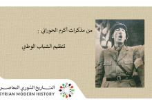 صورة من مذكرات أكرم الحوراني – تنظيم الشباب الوطني