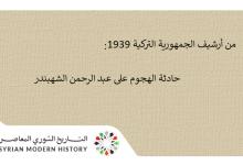 صورة من الأرشيف التركي 1939- حادثة الهجوم على عبد الرحمن الشهبندر