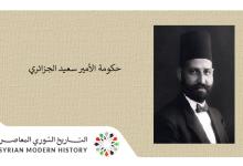 صورة حكومة الأمير سعيد الجزائري