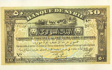صورة النقود والعملات الورقية السورية 1920 – خمسون قرشاً