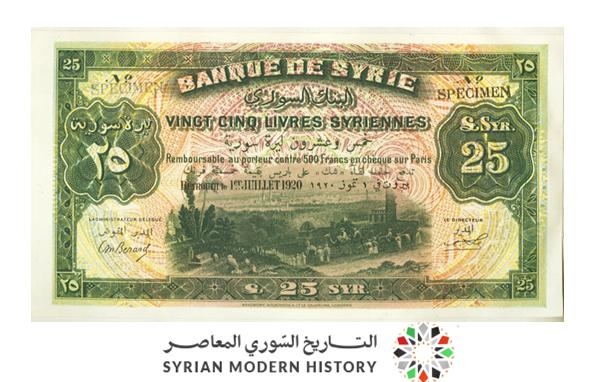 صورة النقود والعملات الورقية السورية 1920 – خمس وعشرون ليرة