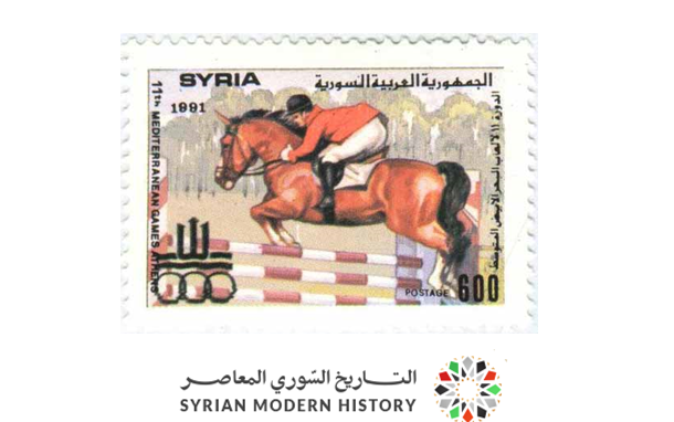 صورة طوابع سورية 1991 – الدورة 11 لألعاب البحر الأبيض المتوسط