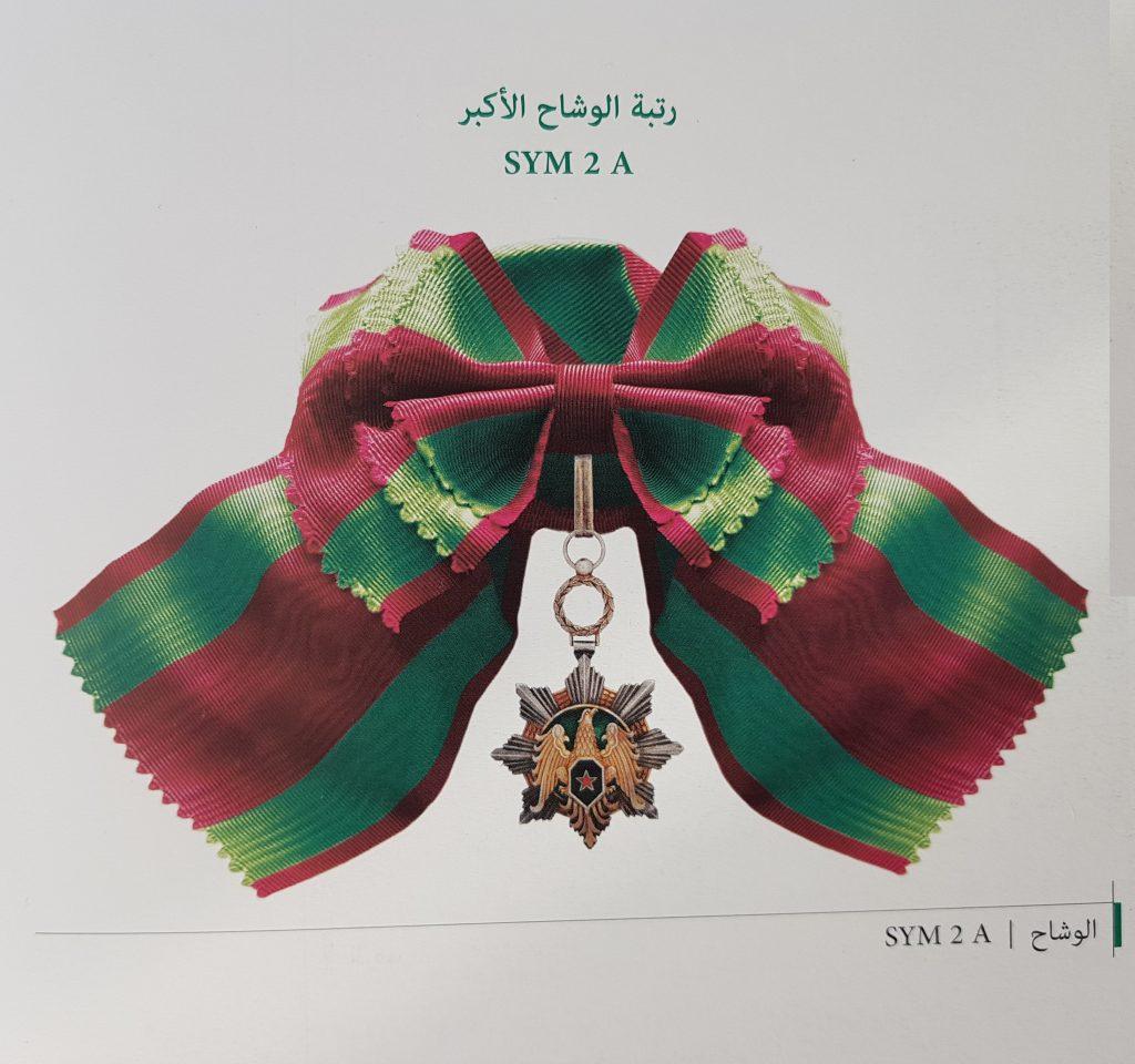 وسام الشرف العسكري