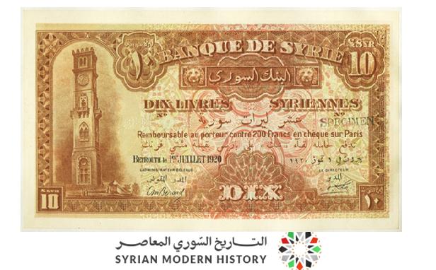 صورة النقود والعملات الورقية السورية 1920 – عشر ليرات سورية