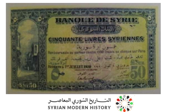 صورة النقود والعملات الورقية السورية 1920 – خمسون ليرة