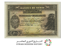 صورة النقود والعملات الورقية السورية 1920 – خمس ليرات سورية