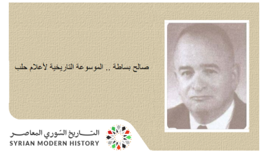 صورة صالح بساطة .. الموسوعة التاريخية لأعلام حلب