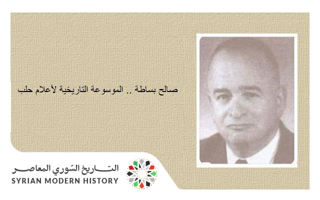 صالح بساطة .. الموسوعة التاريخية لأعلام حلب