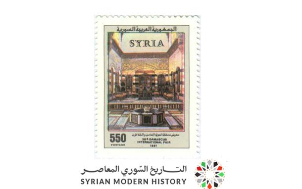 صورة طوابع سورية 1991 – معرض دمشق الدولي 38