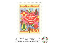 صورة طوابع سورية 1990 – معرض دمشق الدولي 37