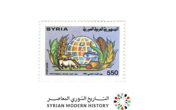 صورة طوابع سورية 1991 – يوم الغذاء العالمي