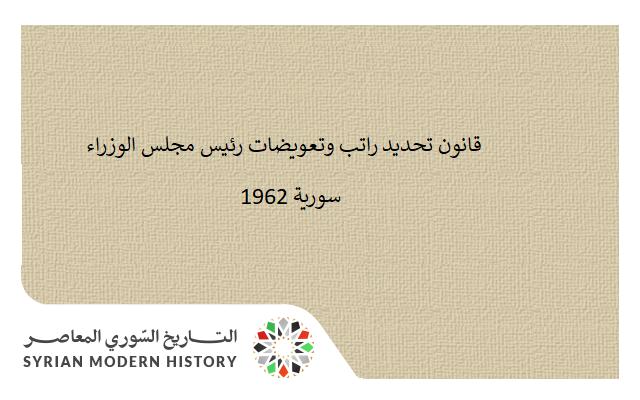 صورة قانون تحديد راتب وتعويضات رئيس مجلس الوزراء عام 1962