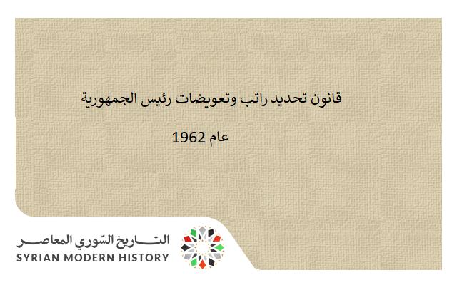 صورة قانون تحديد راتب وتعويضات رئيس الجمهورية عام 1962