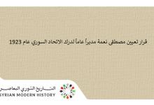 صورة قرار تعيين مصطفى نعمة مديراً عاماً لدرك الاتحاد السوري عام 1923