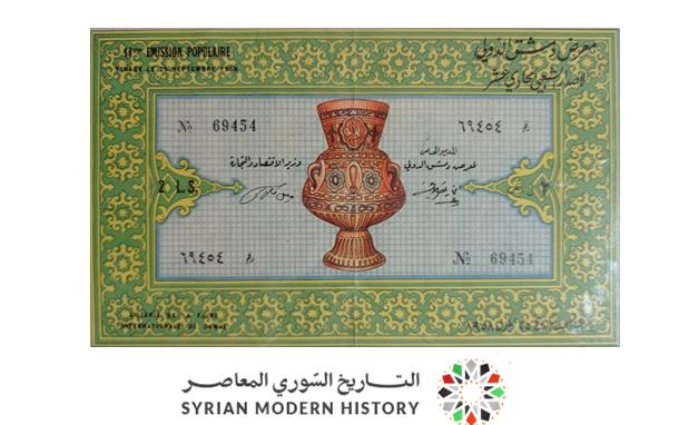 صورة يانصيب معرض دمشق الدولي – الإصدار الشعبي الحادي عشر عام 1958م