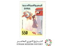 صورة طوابع سورية 1990 – يوم البريد العالمي