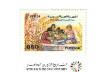 صورة طوابع سورية 1990 – يوم الغذاء العالمي