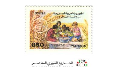 صورة طوابع سورية 1989 – يوم الغذاء العالمي