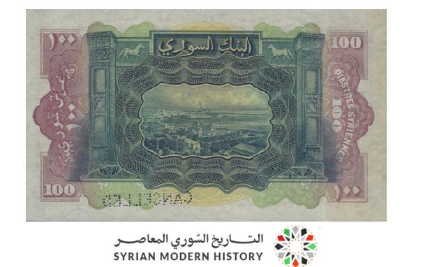 صورة النقود والعملات الورقية السورية 1920 – ليرة سورية واحدة