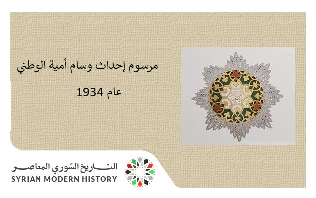 صورة مرسوم إحداث وسام أمية عام 1934
