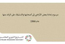 صورة مرسوم إعادة بعض الأراضي إلى أصحابها عام 1966