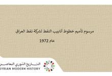 صورة مرسوم تأميم خطوط أنابيب النفط لشركة نفط العراق عام 1972