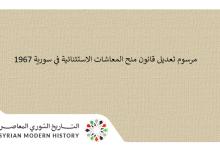 صورة مرسوم تعديل قانون منح المعاشات الاستثنائية في سورية 1967