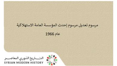 صورة مرسوم تعديل مرسوم إحدث المؤسسة العامة الاستهلاكية عام 1966