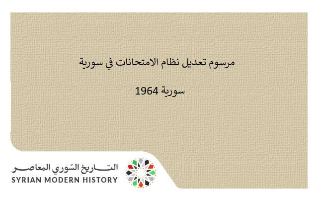 صورة مرسوم تعديل نظام الامتحانات في سورية 1964