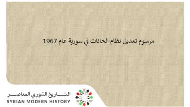 صورة مرسوم تعديل نظام الحانات والمطاعم في سورية عام 1967
