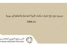 صورة مرسوم منع منح امتياز استثمار الثروة المعدنية والنفطية في سورية عام 1964