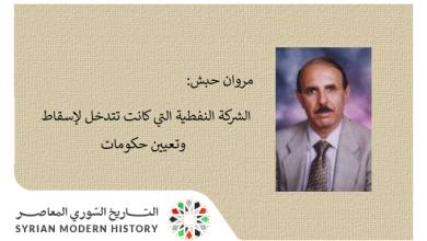صورة مروان حبش: الشركة النفطية التي كانت تتدخل لإسقاط وتعيين حكومات