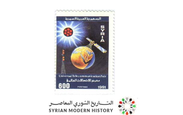 صورة طوابع سورية 1991 – معرض الاتصالات العالمي